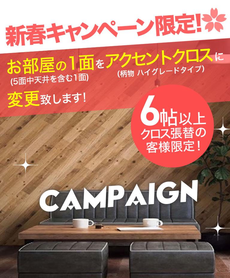 新春キャンペーン限定!お部屋の一面をアクセントクロスに変更致します!